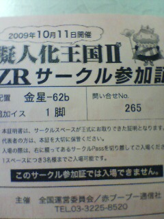 20091010204736