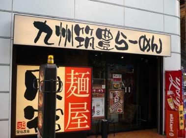 元祖麺屋原宿 栄住吉店