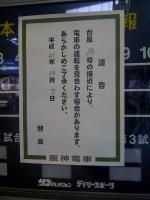台風18号2009