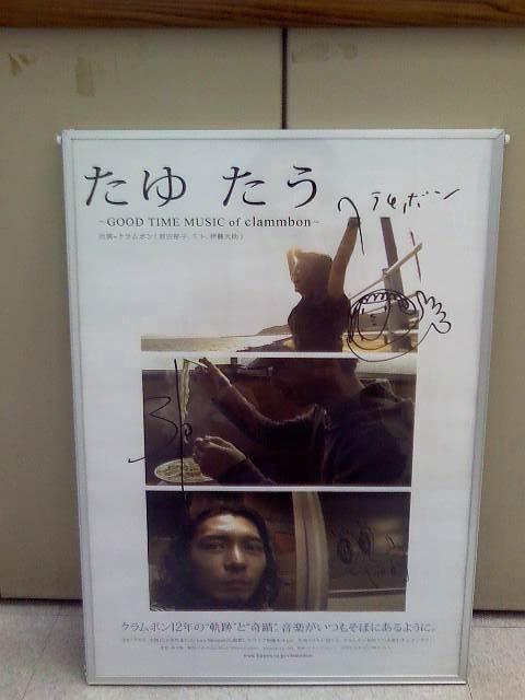 クラムボンポスター
