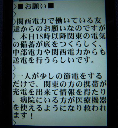 IMGP8040-crop_convert_20110313212159.jpg
