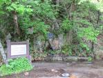 ウェストンの碑