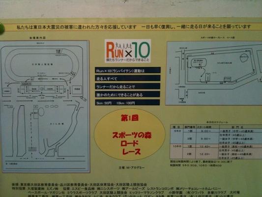 roadrace1