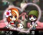 潤&乙女結婚
