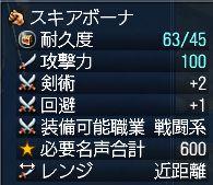 すきあ100