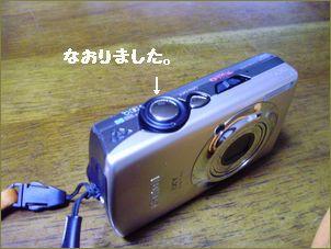 ままさん愛用のカメラです。