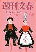shukanbunshun_110714_mag.jpg