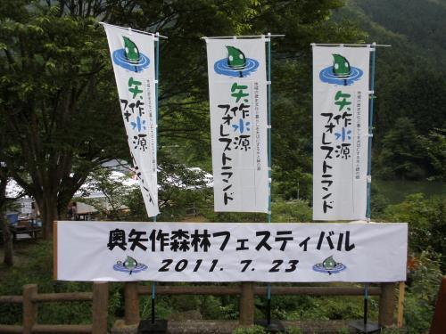 奥矢作森林フェスティバル