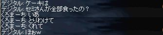 toriwake0611.jpg