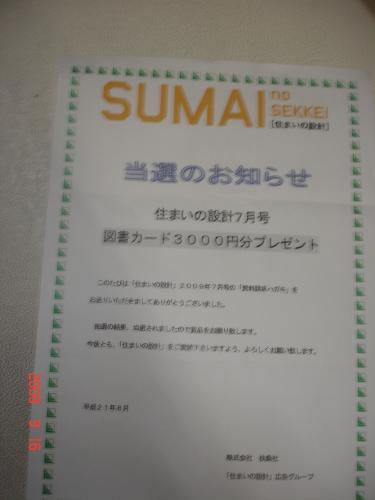 tousen4_convert_20090916200514.jpg