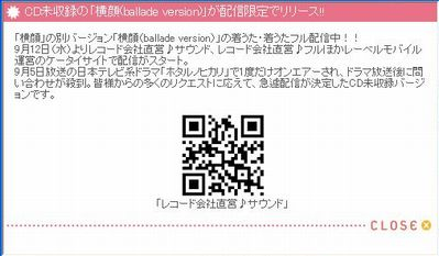横顔(ballade version)