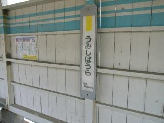 うみしばうら駅