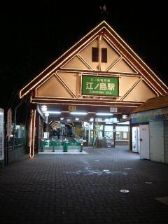 """江ノ電""""江ノ島駅"""""""