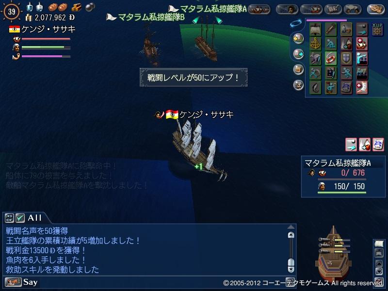 ケンジ海事Lv50