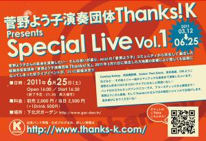 thanksk_20110625.jpg