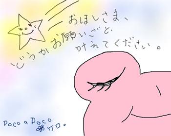 星に願いを゚・*:.。. .。.:*・゜