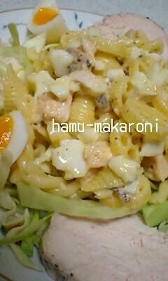 鶏ハムマカロニサラダUP