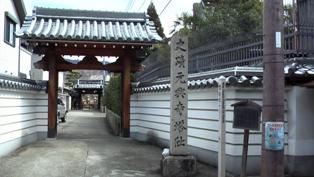元興寺 跡
