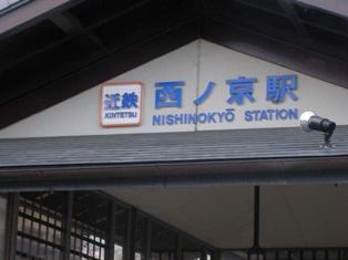 近鉄 西ノ京駅