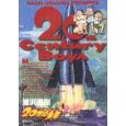 20世紀少年―本格科学冒険漫画 (1)