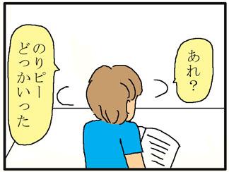 のりピー02