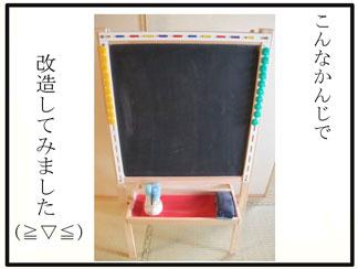 イケア黒板04