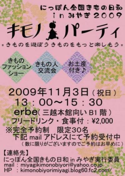ポスター2009_2