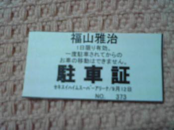 Image793_convert_20090913204659.jpg