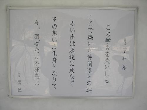 2011年中学閉校記念雪像 (22)