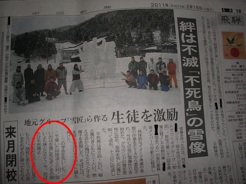 2011年中学閉校記念雪像 (104)