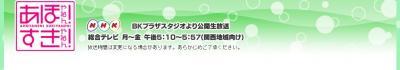 明日(29日)NHK「あほやねん!すきやねん!」に城崎温泉放映
