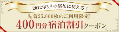 【先着全国25000名限定!】3月の宿泊に使える400円クーポン