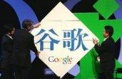 中国のグーグルは谷歌というらしい歌谷?