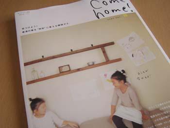 comehome! vol.10・2