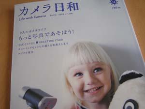 カメラ日和 vol.16・2