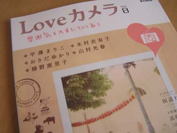 LOVEカメラ vol.8・2