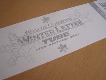2008 冬でごめんね・2