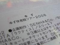 ゆずチケット・2