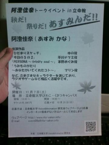 あすみいいいいいいいいいいん!!
