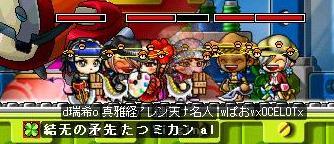 平成19年12月7日斬りビサス1