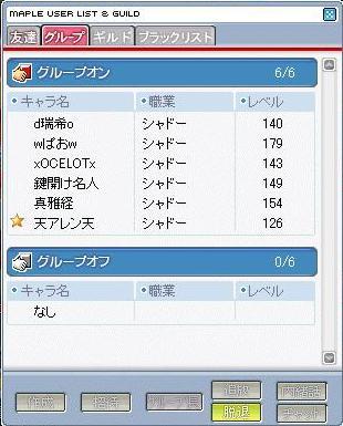 平成19年12月7日集いし斬り