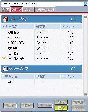 平成19年12月7日集いし斬り2回目