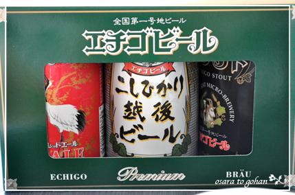 新潟地ビール