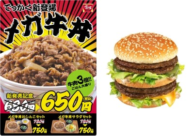 すき家メガ牛丼965とメガマック