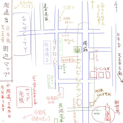 日本橋ストフェス2012が近々あるとか00