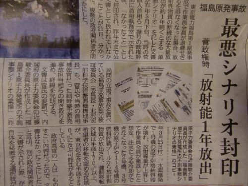 産経新聞眺めてて~その4~01