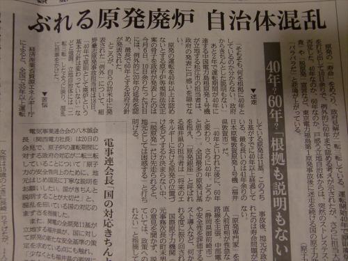 産経新聞眺めてて~その4~02