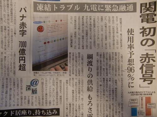 産経新聞眺めてて~その4~03