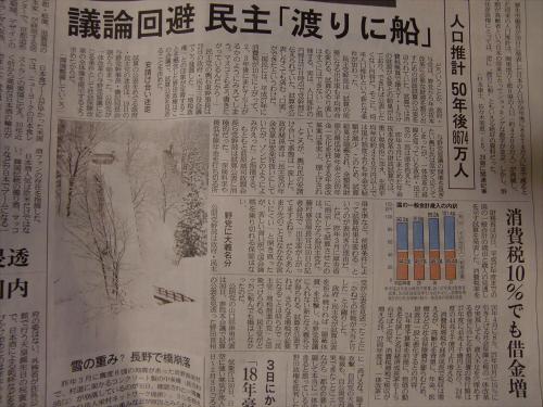 産経新聞眺めてて~その4~05