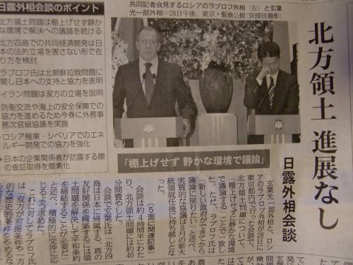 産経新聞眺めてて~その4~06